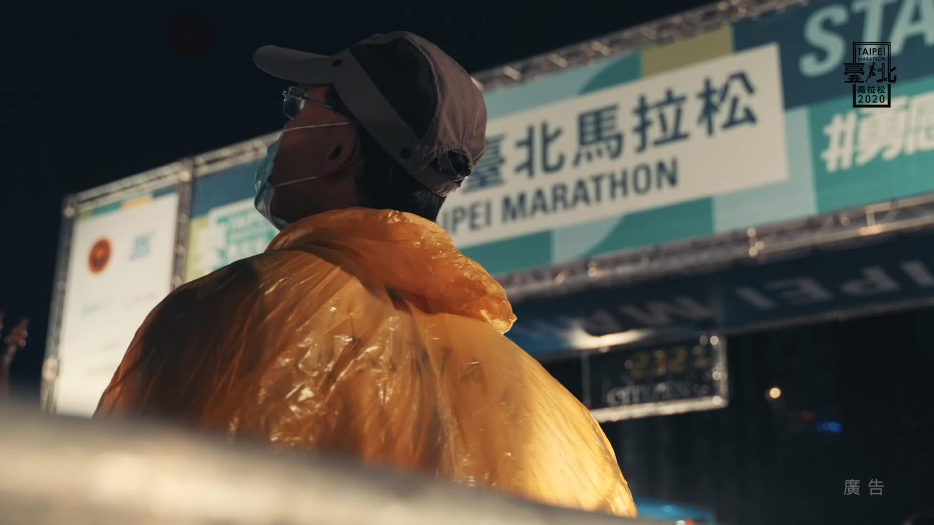 臺北馬拉松宣傳影片