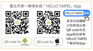 臺北市單一陳情系統APP