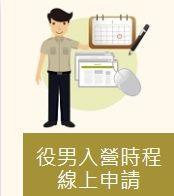 役男入營時程線上申請[開啟新連結]