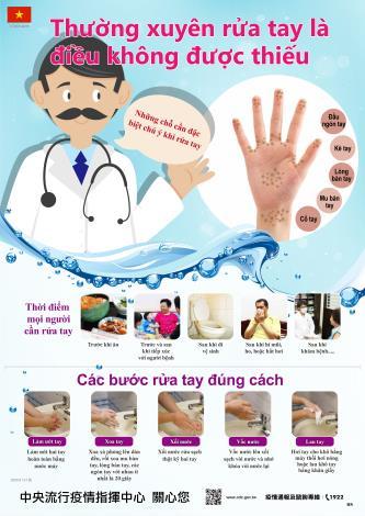 經常洗手不可少-越南文