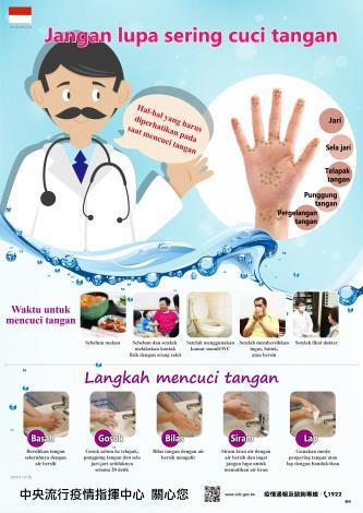 經常洗手不可少-印尼文