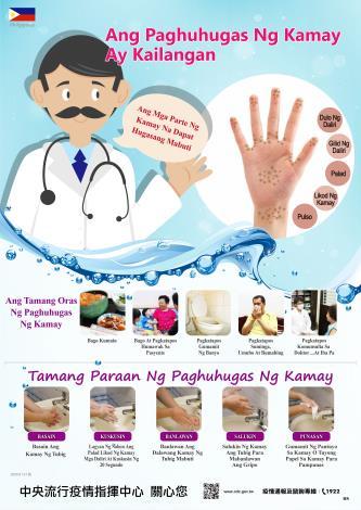 經常洗手不可少-菲律賓文