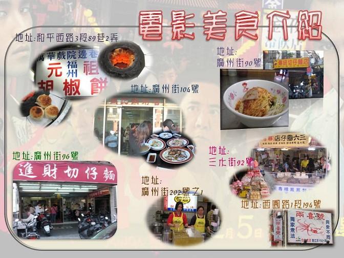 點穎艋舺中介紹許多萬華著名小吃美食