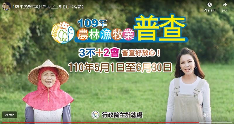 109年度農林漁牧業普查宣導(3不2會篇)