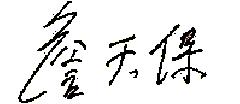 萬華區區長詹天保簽名圖片