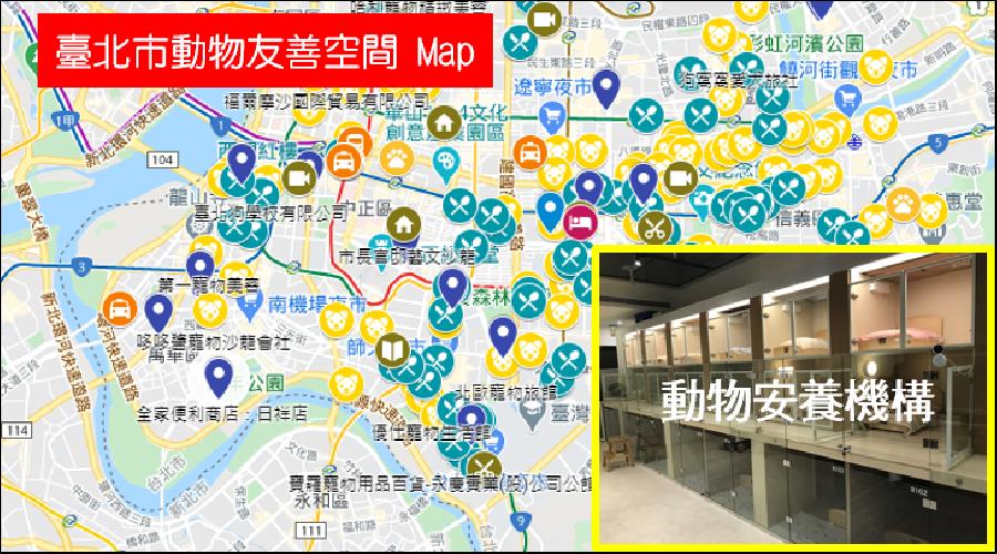 臺北市動物友善空間、動物安養機構