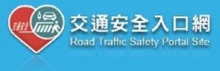 交通安全入口網[開啟新連結]