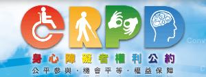 身心障礙者權利公約連結網站