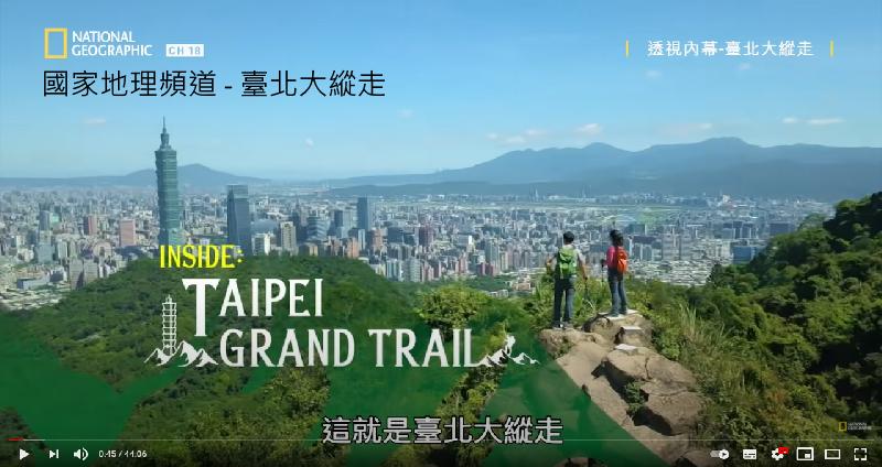國家地理頻道臺北大縱走(另開新視窗)