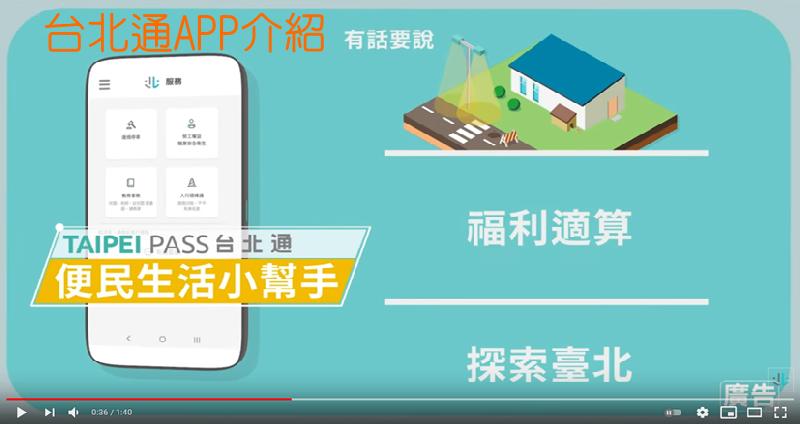 台北通APP介紹(另開新視窗)