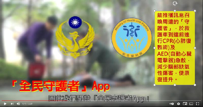 全民守護者APP宣導影片