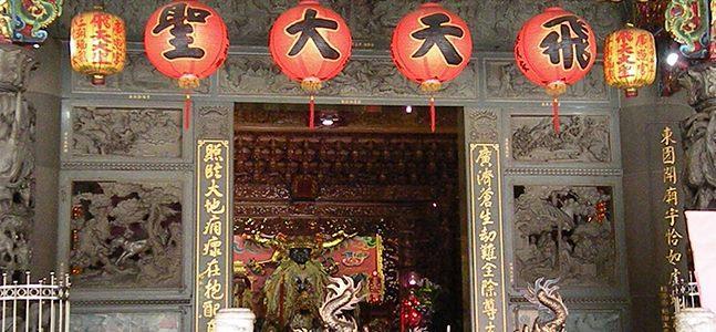 廣照宮,主祀飛天大聖,是泉州族群的信仰,也是醫藥之神
