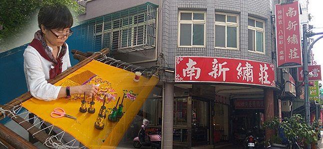 南新繡莊,機械車繡無法取代的傳統技藝