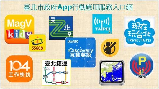 臺北市政府App行動應用服務入口網[開啟新連結]