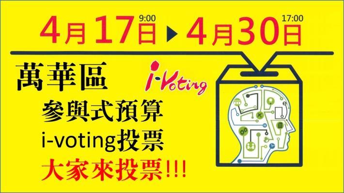 萬華區-參與式預算 i-voting 投票[開啟新連結]