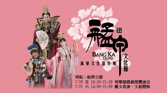艋舺文化節[開啟新連結]