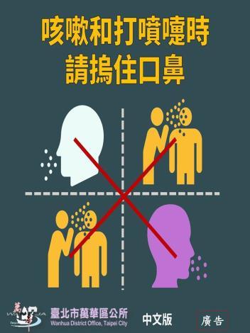 防疫宣導中文簡體版.JPG