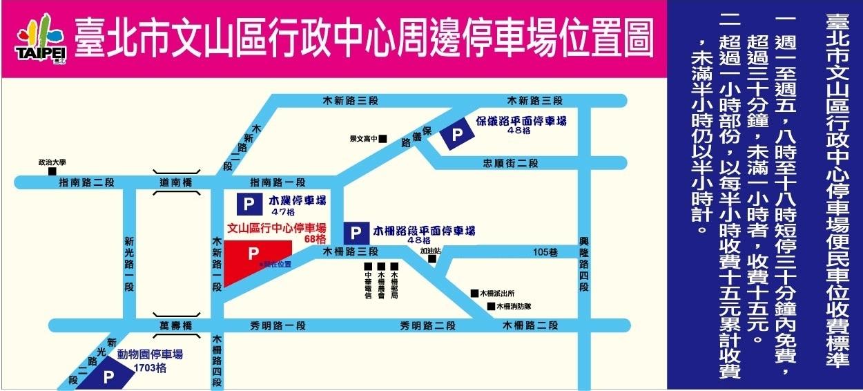 臺北市文山區行政中心周邊300公尺停車資訊設置位置圖標示牌置