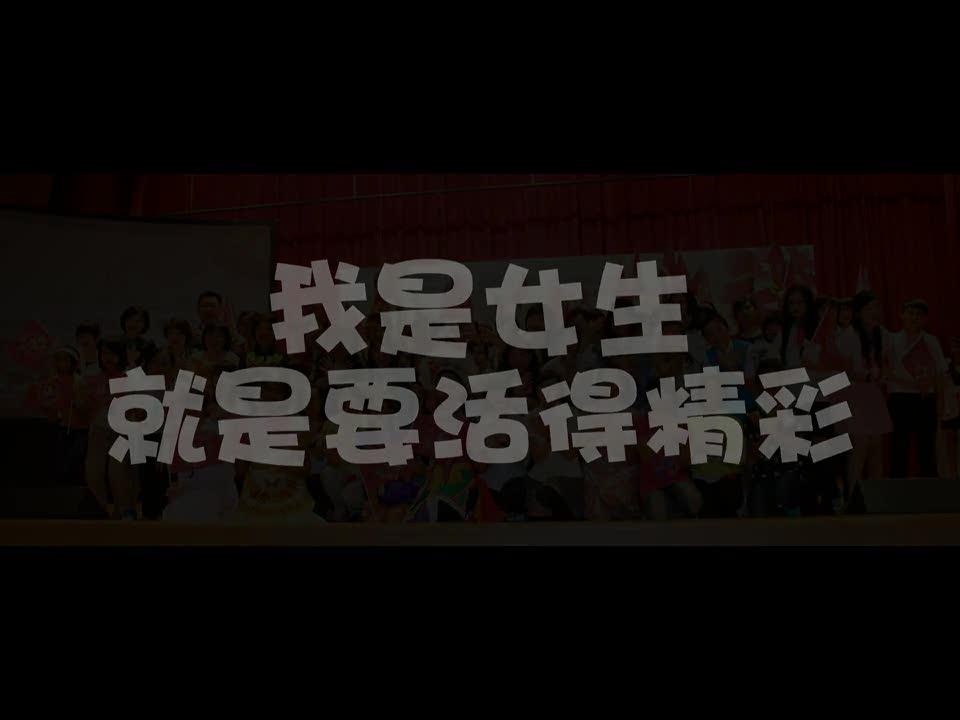 台灣女兒節│女兒夢想之歌 《我想要不一樣》-by勵馨基金會