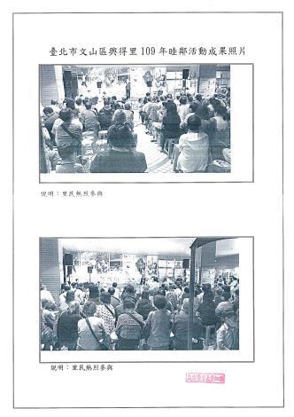109年睦鄰互助活聯誼動成果照片3