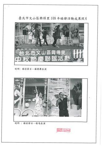 109年睦鄰互助活聯誼動成果照片4