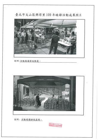 109年睦鄰互助活聯誼動成果照片1