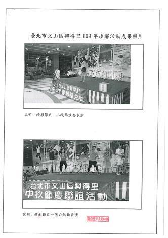 109年睦鄰互助活聯誼動成果照片2