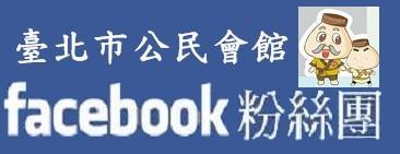 臺北市公民會館FB[開啟新連結]