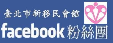 臺北市新移民會館FB[開啟新連結]