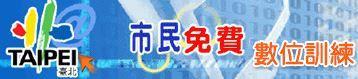 臺北市市民免費上網訓練課程[開啟新連結]
