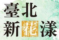 臺北新花漾[開啟新連結]