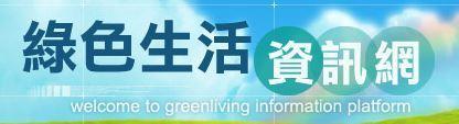 綠色生活資訊網[開啟新連結]