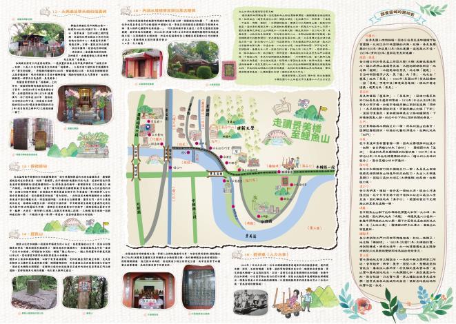 2016走讀景美橋至鯉魚山-正面摺頁