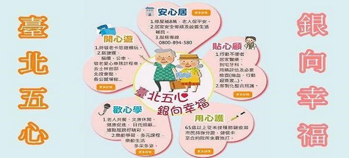 [另開新視窗]臺北五心 銀向幸福