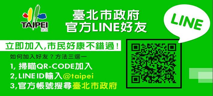 歡迎加入「臺北市政府LINE官方帳號」