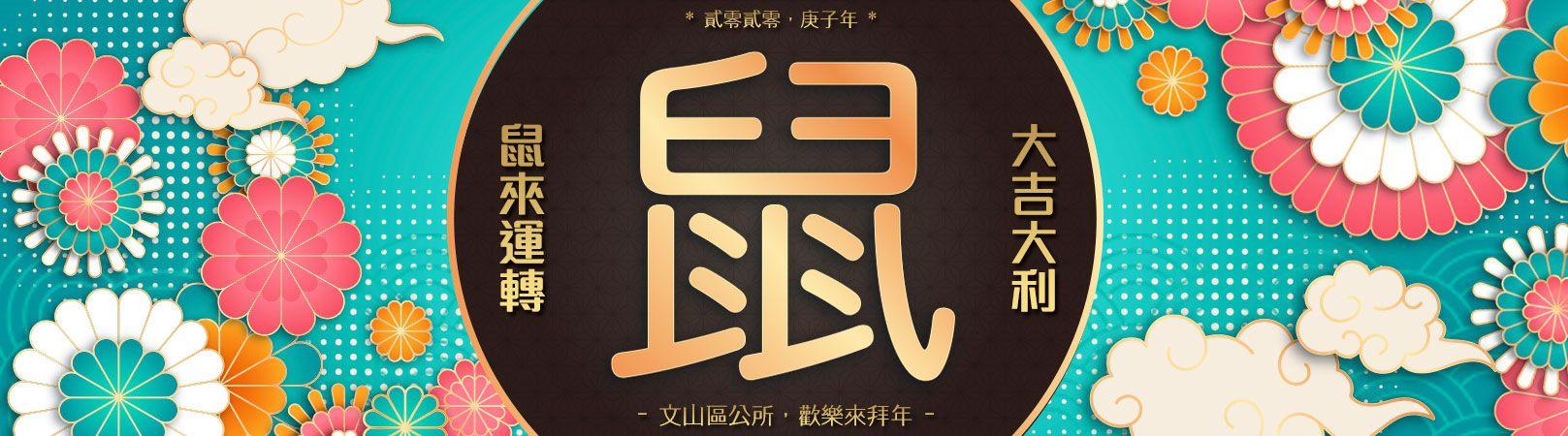 文山區公所祝您新年快樂