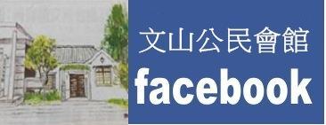文山公民會館臉書(另開視窗)