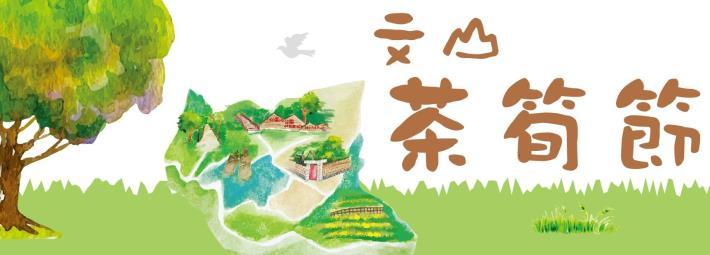 文山茶筍節臉書(另開視窗)