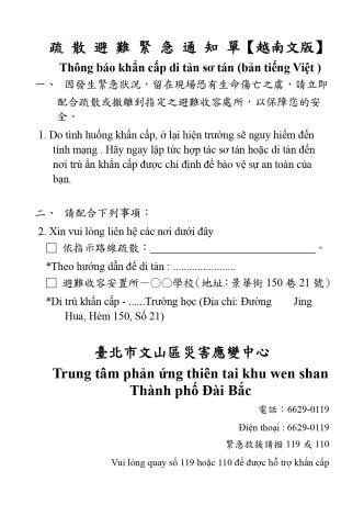 疏散避難緊急通知單_越南文版_108年_page-0001