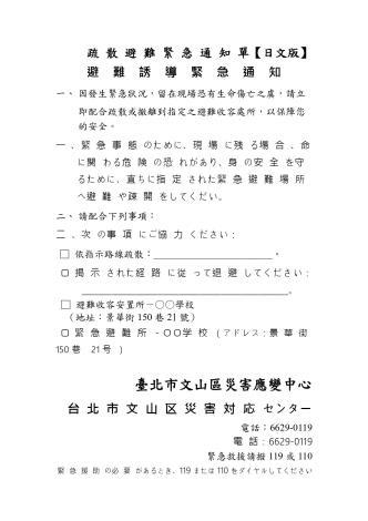 疏散避難緊急通知單_日文版_108年_page-0001