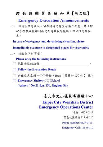 疏散避難緊急通知單_英文版_108年_page-0001