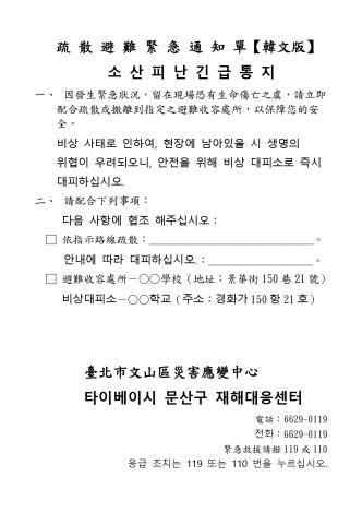 疏散避難緊急通知單_韓文版_108年_page-0001