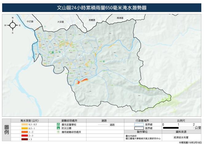 文山區24小時累積雨量650毫米淹水潛勢圖(小)