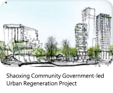 Shaoxing Community Governmant-led Urban Regeneration Project
