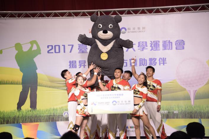 2017臺北世界大學運動會官方贊助夥伴揚昇集團合作記者會1