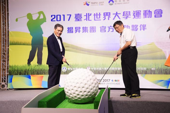 2017臺北世界大學運動會官方贊助夥伴揚昇集團合作記者會3