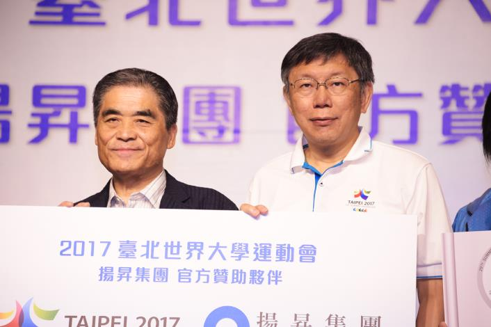 2017臺北世界大學運動會官方贊助夥伴揚昇集團合作記者會5
