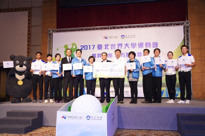 2017臺北世界大學運動會官方贊助夥伴揚昇集團合作記者會4