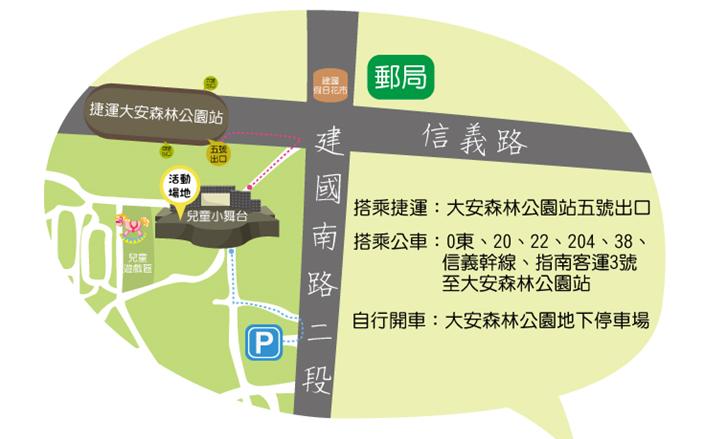 圖1開幕活動場地交通位置圖[開啟新連結]