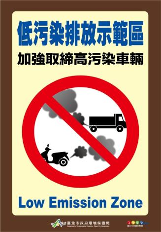 圖二低污染排放示範區警告標示[開啟新連結]
